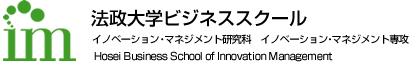 法政大学ビジネススクール イノベーション・マネジメント専攻 MBA Hosei Business School of Innovation Management | ビジネススクール
